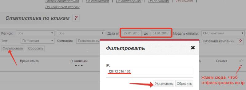 отфильтровать статистику по ip
