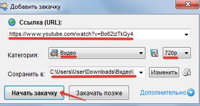 скачиваем видео программой download master
