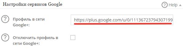 ссылка на профиль гугл+ в настройках плагина all in one seo pack