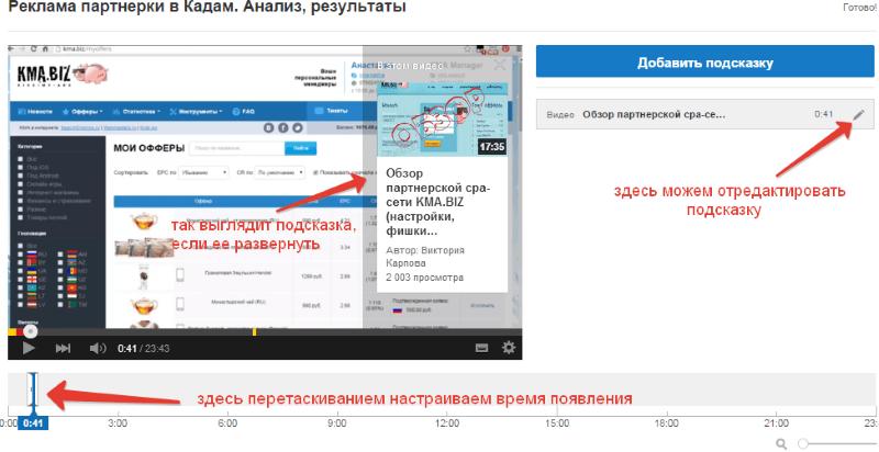 добавление подсказки в видео