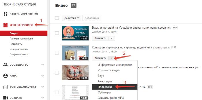 как попасть в меню редактирования подсказок на ютуб