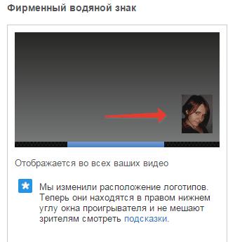 логотип канала в нижней части видео