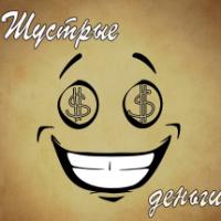 «Шустрые деньги» – что там внутри?
