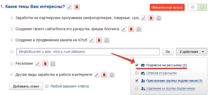 подписка на рассылку через опрос