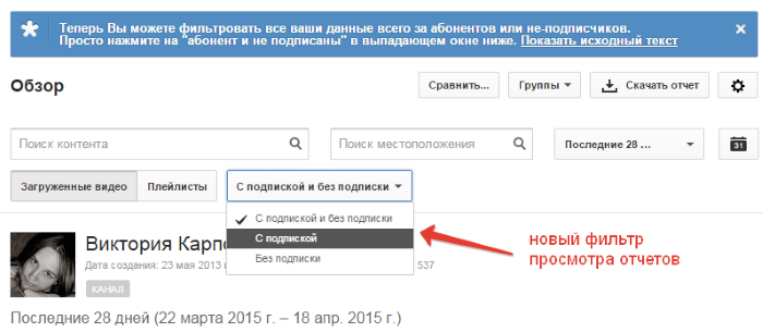 фильтр отчетов Ютуб Аналитики по подписчикам и не подписчикам