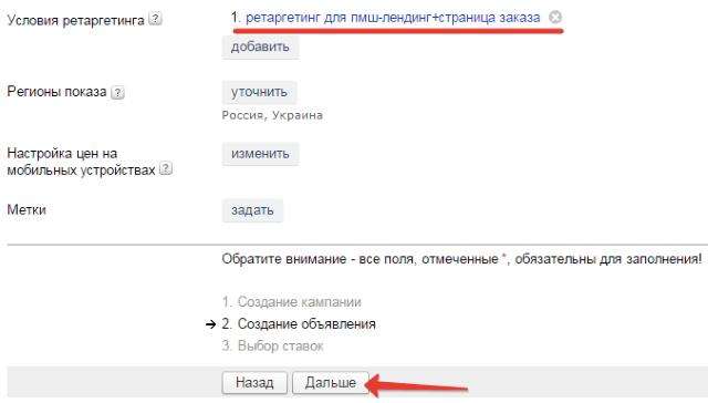 ретаргетинг в яндекс директе
