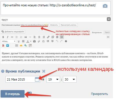 отложенная публикация вконтакте