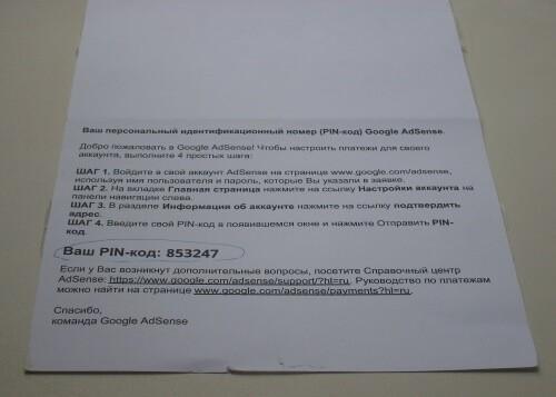 пин код для подтверждения аккаунта adsense