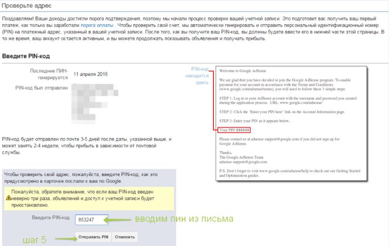 подтверждение аккаунта adsense шаг 5