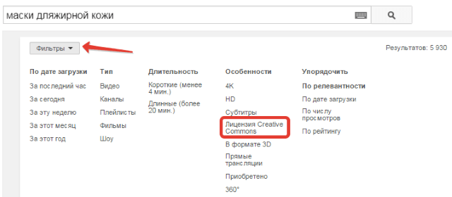 поиск видео с лицензией creative commons-min