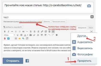 запланировать публикацию вконтакте