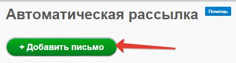 добавить письмо в автоматическую рассылку
