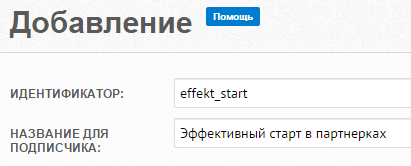 добавление группы подписчиков_идентификатор