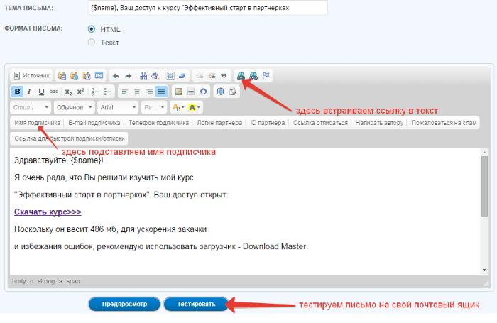 добавление и редактирование письма в рассылке
