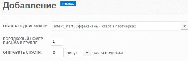добавление письма в рассылку_группа_интервал отправки