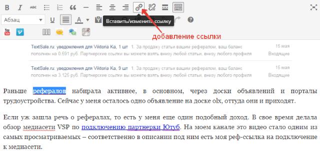 добавление ссылки в текст в wordpress