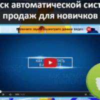 Отзыв о курсе «Запуск автоматической системы продаж» Евгения Вергуса + видеообзор
