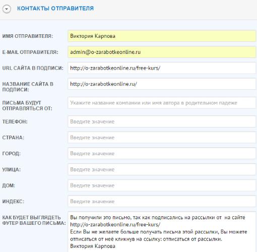 создание группы подписчиков на джастклик_контакты отправителя