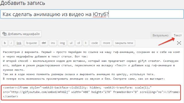 как добавить гиф анимацию на свой сайт через код