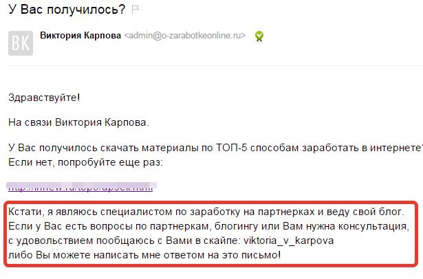 письмо с предложением скайп-консультации в серии