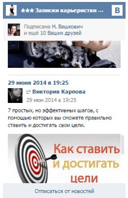 внешний вид виджета сообщества вконтакте_новости