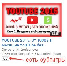 значок субтитров в видео