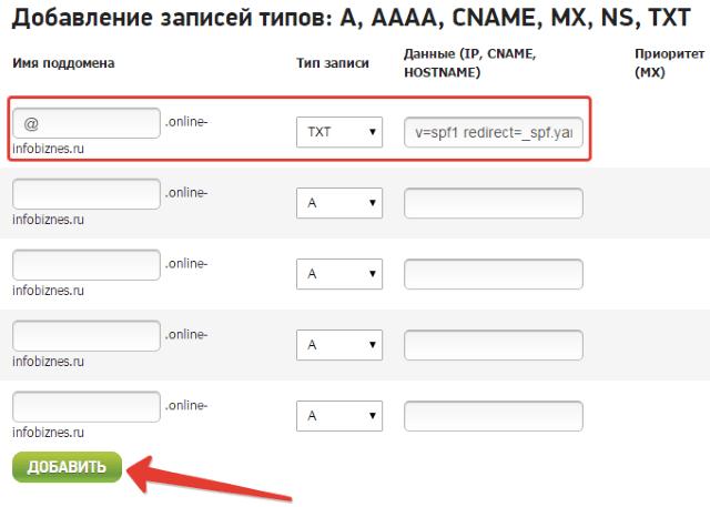 добавление spf-записи для домена