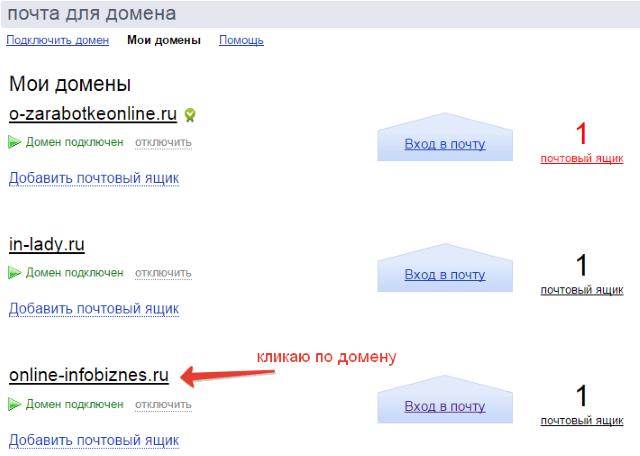 доменная почта яндекс