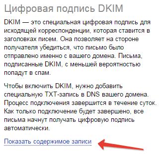 цифровая подпись dkim