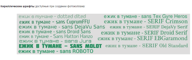 кириллические шрифты для коллажа