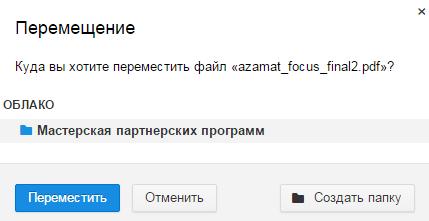перемещение файлов в облаке mail ru