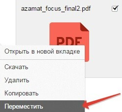 переместить файл