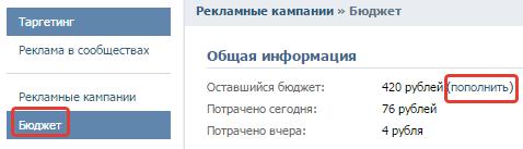 пополнить рекламный бюджет вконтакте