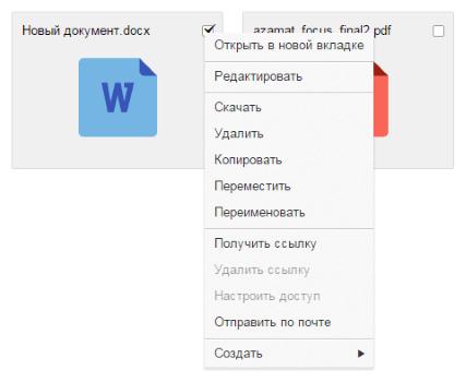 разные действия над файлами в облаке майл ру