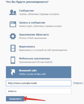 реклама внешнего сайта вконтакте
