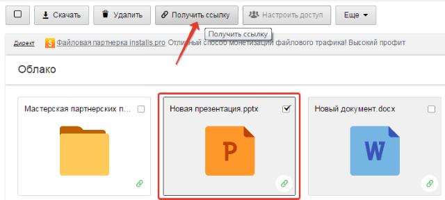 сгенерировать ссылку на файл в облаке mail ru