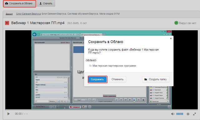 сохранить файл в облако mail ru