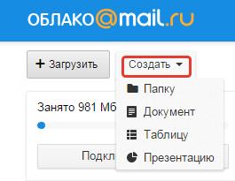 создание документов в облаке mail ru