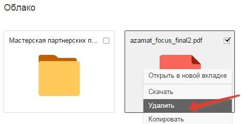 удалить файл с облака mai ru