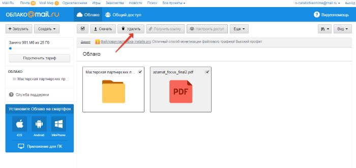 удалить несколько файлов с облака mail ru