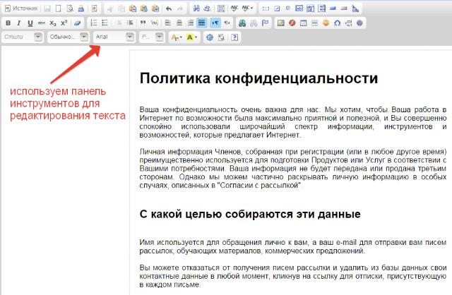 инструменты для редактирования текста