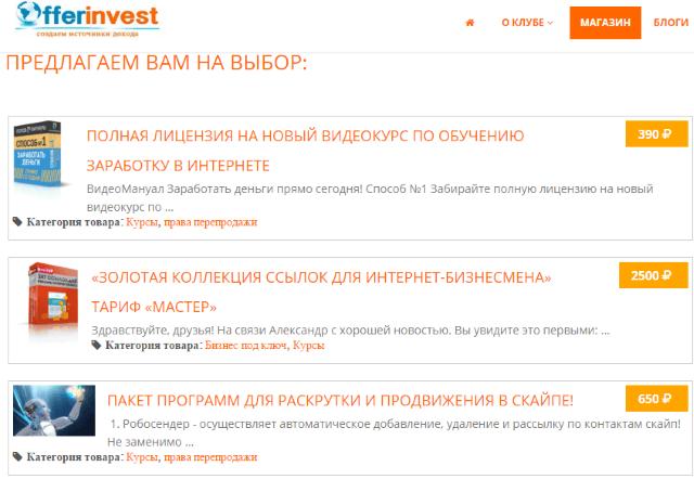 интернет магазин клуба offerinvest
