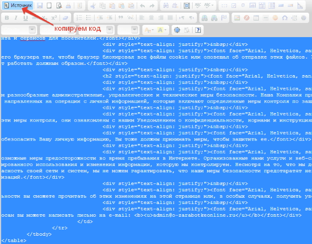 копируем html код