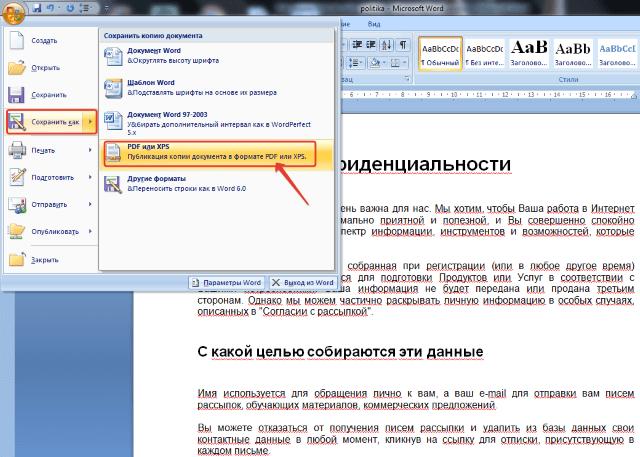 сохранить word как pdf