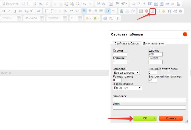 создаем таблицу в html редакторе