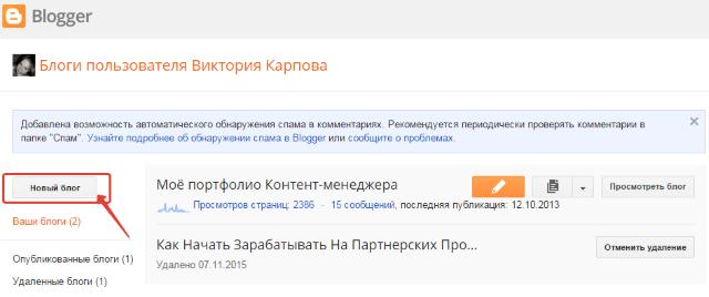 создание нового блога на blogger