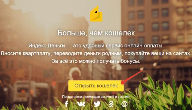 Открыть кошелек Яндекс.Деньги