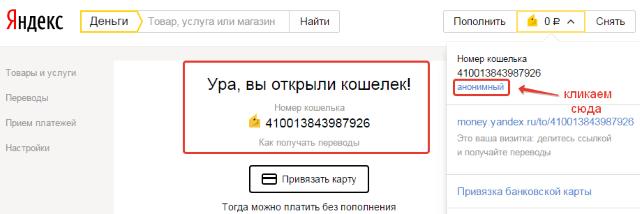 анонимный кошелек яндекс деньги