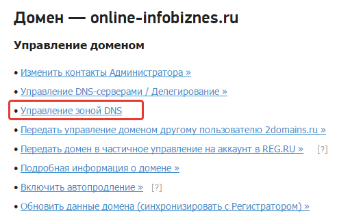 dns настройки в 2domains