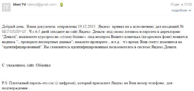 документы отправлены на идентификацию яндексу